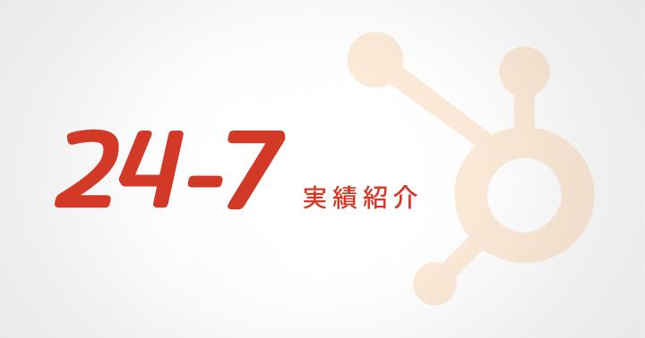 24-7実績紹介.png