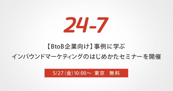 【BtoB企業向け】事例に学ぶ、インバウンドマーケティングのはじめかたセミナーを開催.png