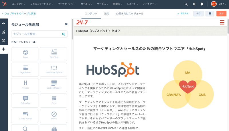 HubSpot_CMS
