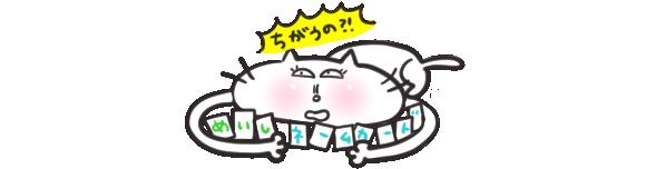 ちがうの?!