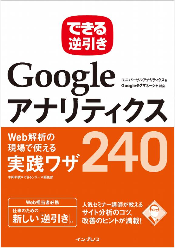 Google analytics-book