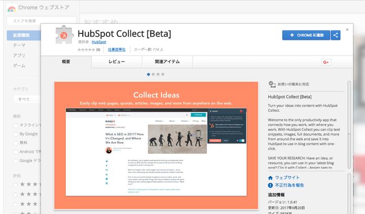 HubSpot-Collect