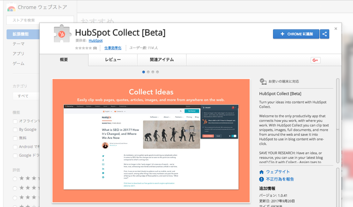 HubSpot-Collect