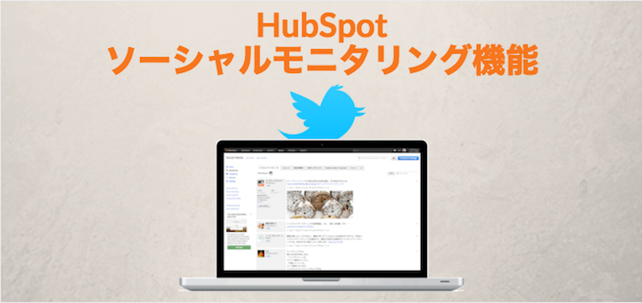 HubSpot Social Monitoring Tool