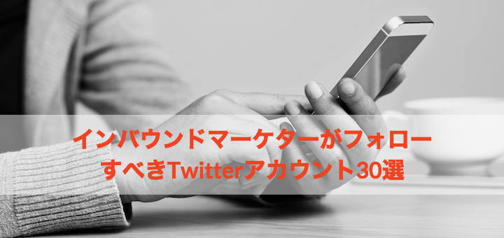 30 Twitter accounts Inbound Marketers should follow