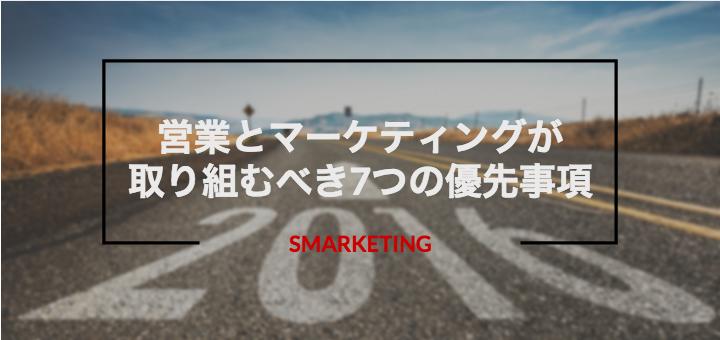 2016 sales marketing