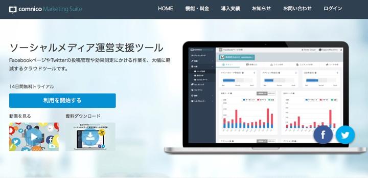 comnico Marketing Suite