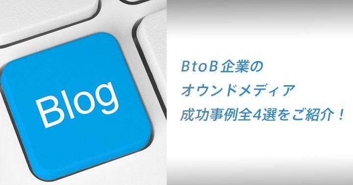 BtoBオウンドメディア