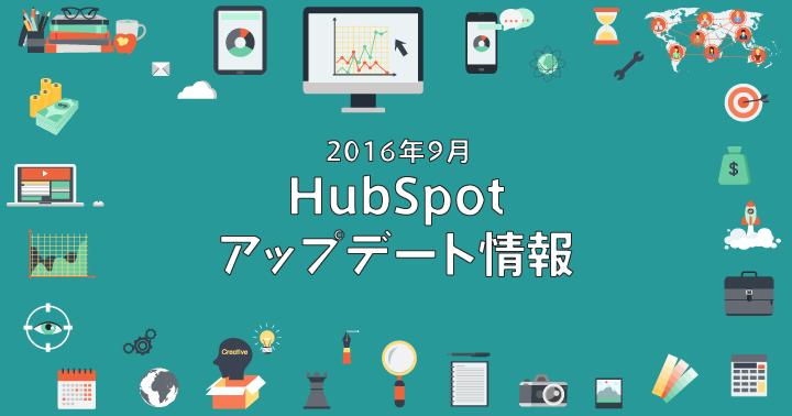 HubSpot機能