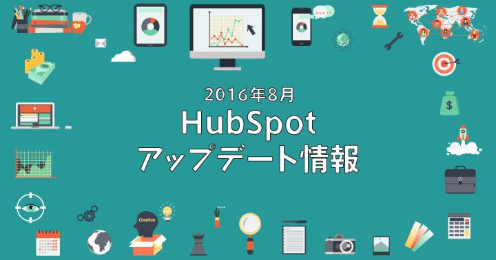 HubSpot 機能