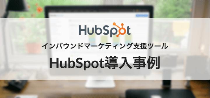 HubSpot 導入事例
