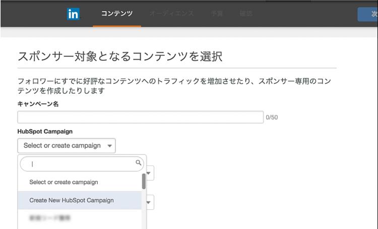 HubSpot Adsのペイドメディアとキャンペーン連携