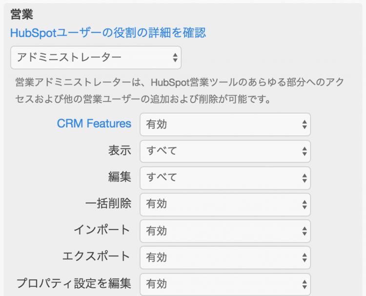 HubSpot CRMの高度なユーザー権限設定