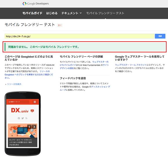 mobile-seo3
