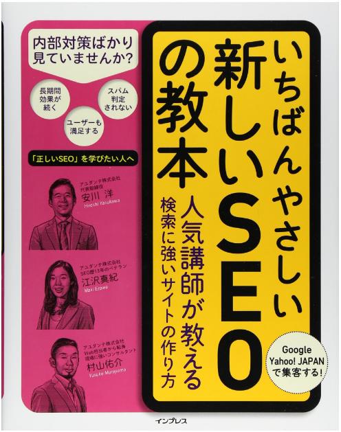 seo-book