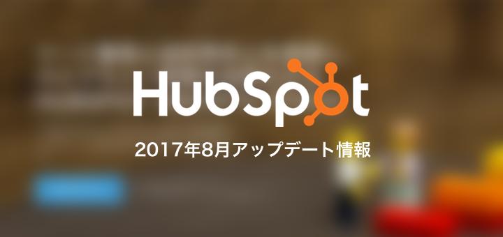 HubSpot アップデート情報