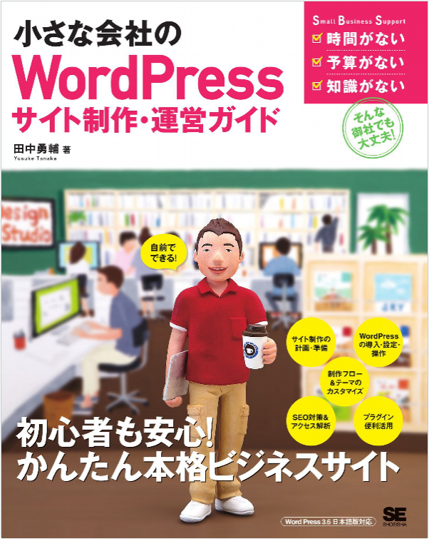 wordpress-book