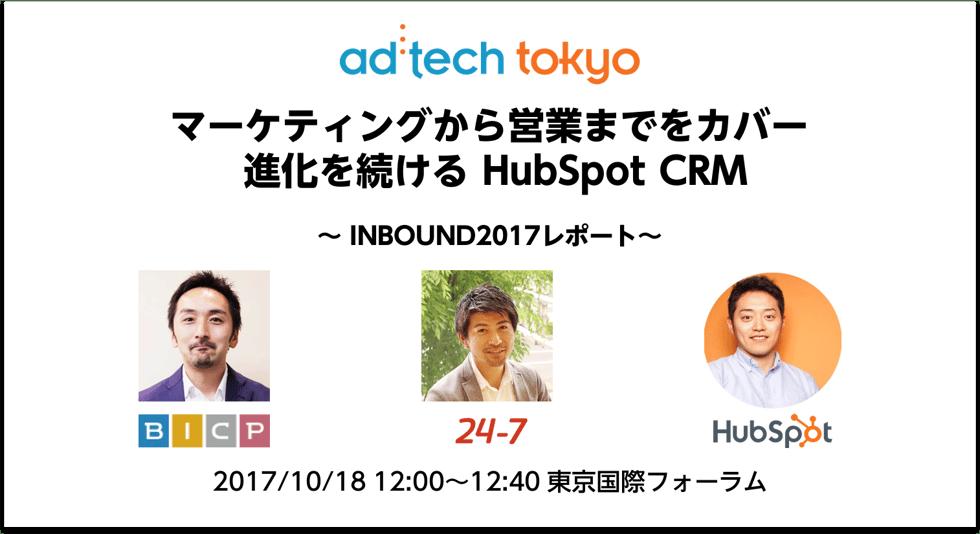 adtech2017-1.png