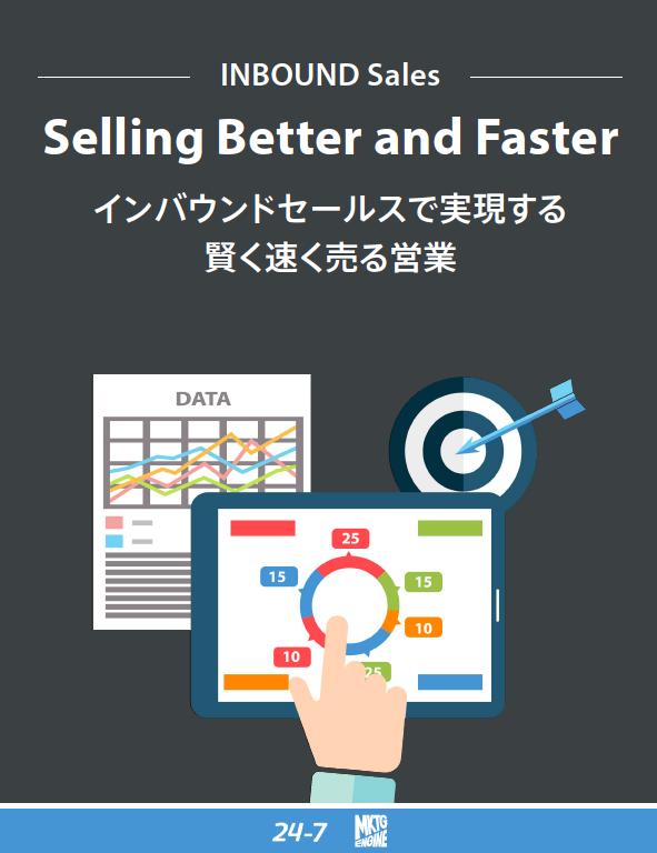 「Selling Better and Faster」 インバウンドセールスで実現する賢く速く売る営業