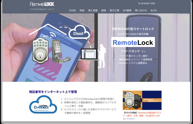 RemoteLock 公式サイト