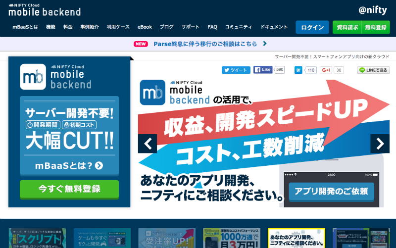 mobile_backend_website.png