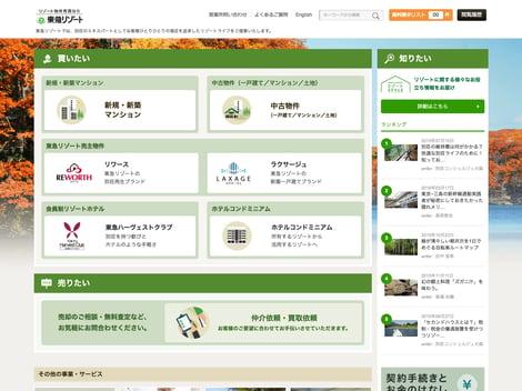 Tokyu-Resort-Case-Study_03.png