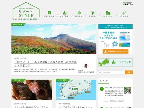 Tokyu-Resort-Case-Study_04.png