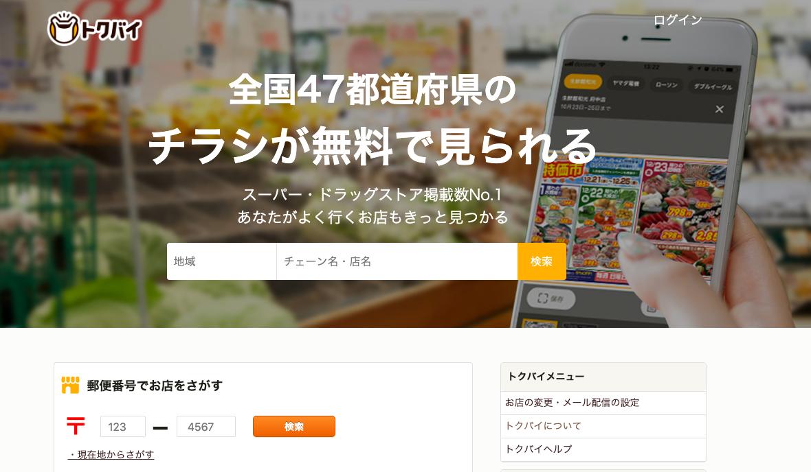 tokubai-service