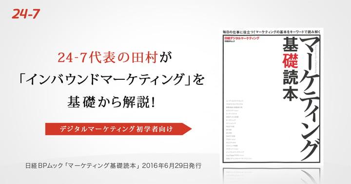 日経BPムック「マーケティング基礎読本」に掲載.png