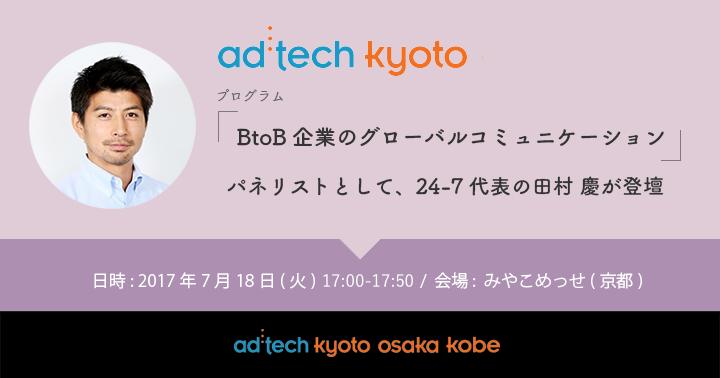 ad:tech Kyotoに当社代表の田村慶が登壇します