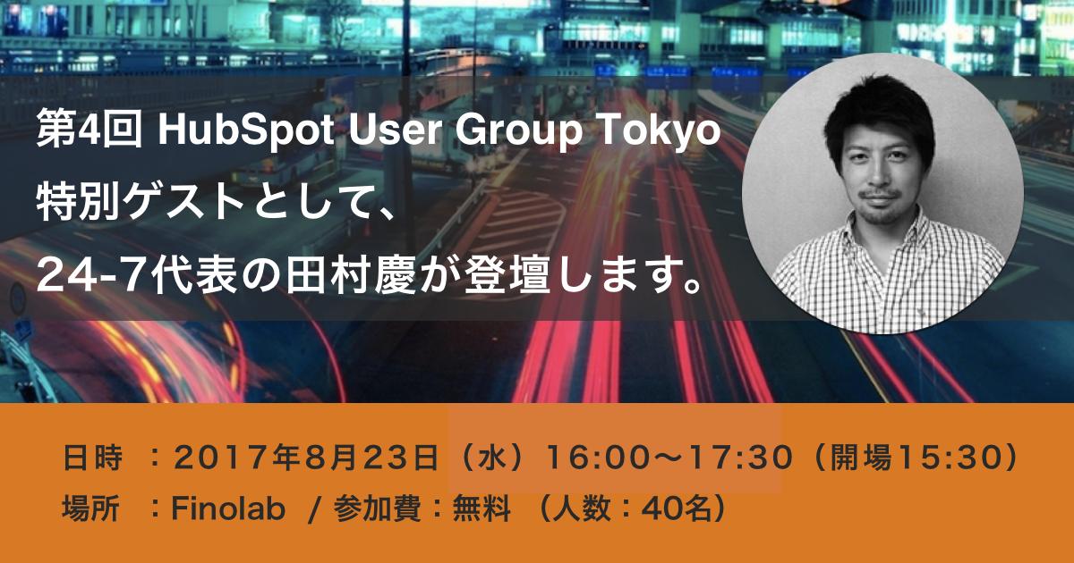 170809-news-HUG-TOKYO.png