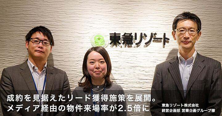 24-7実績紹介 東急リゾート株式会社様.jpg