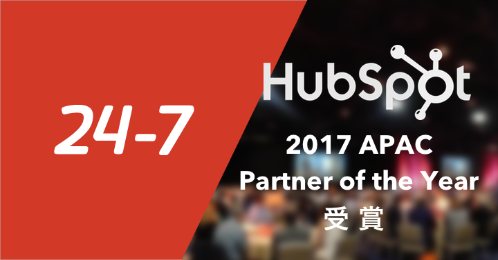 2017 APAC HubSpot Parter of the Year受賞
