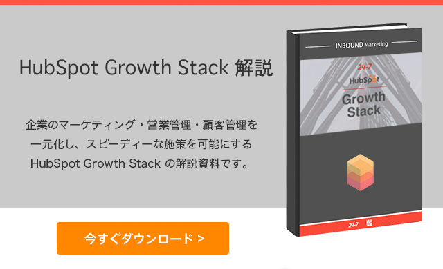 HubSpot Growth Stack解説 資料ダウンロード