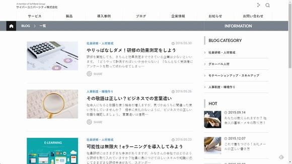 BLOG/サイバーユニバーシティ株式会社