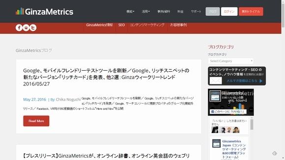GinzaMetricsブログ/Ginzamarkets株式会社