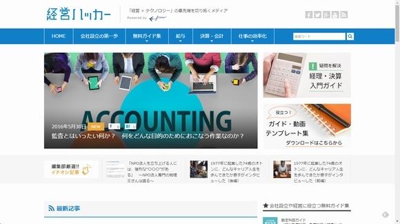 経営ハッカー/freee株式会社