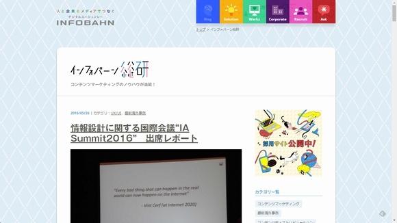 インフォバーン総研/株式会社インフォバーン