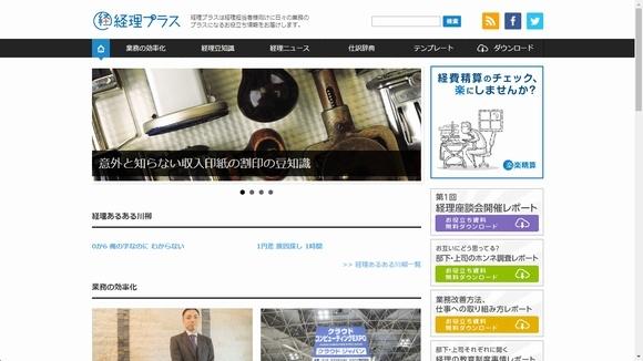 経理プラス/株式会社ラクス