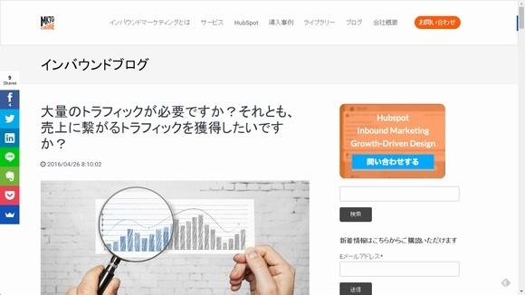 インバウンドブログ/株式会社マーケティングエンジン