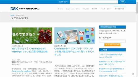 ラクまるブログ/株式会社電算システム
