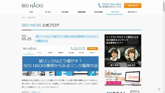 SEO HACKS公式ブログ/ナイル株式会社