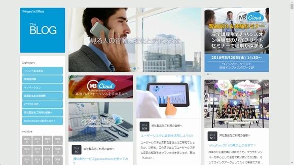 The BLOG/ウイングアーク1st株式会社
