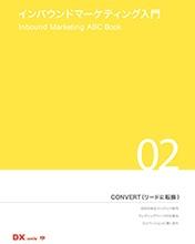 インバウンドマーケティング入門02 CONVERT(リードを転換)