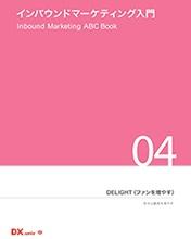 インバウンドマーケティング入門04 DELIGHT(ファンを増やす)