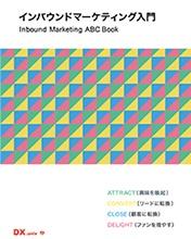 インバウンドマーケティング入門 ABC Book