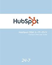 HubSpot CRMユーザーガイド