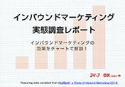 インバウンドマーケティング実調査レポート2014