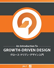 Growth-Driven Design 入門