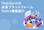 HubSpot Salesの機能紹介資料